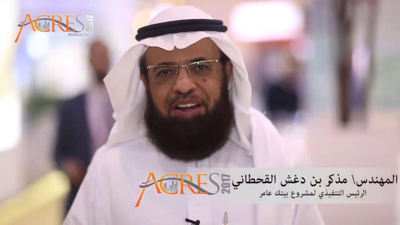 "Interview with Engineer Mothker bin Daghash Al – Qahtani / CEO of the project "" Baitk Aamir"