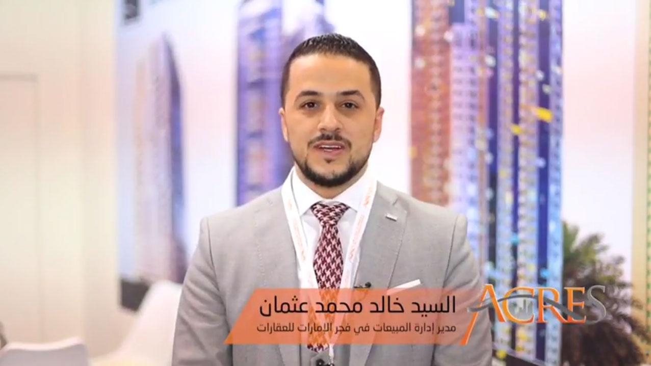 Participation of Fajer Al Emarat Real Estate at the exhibition