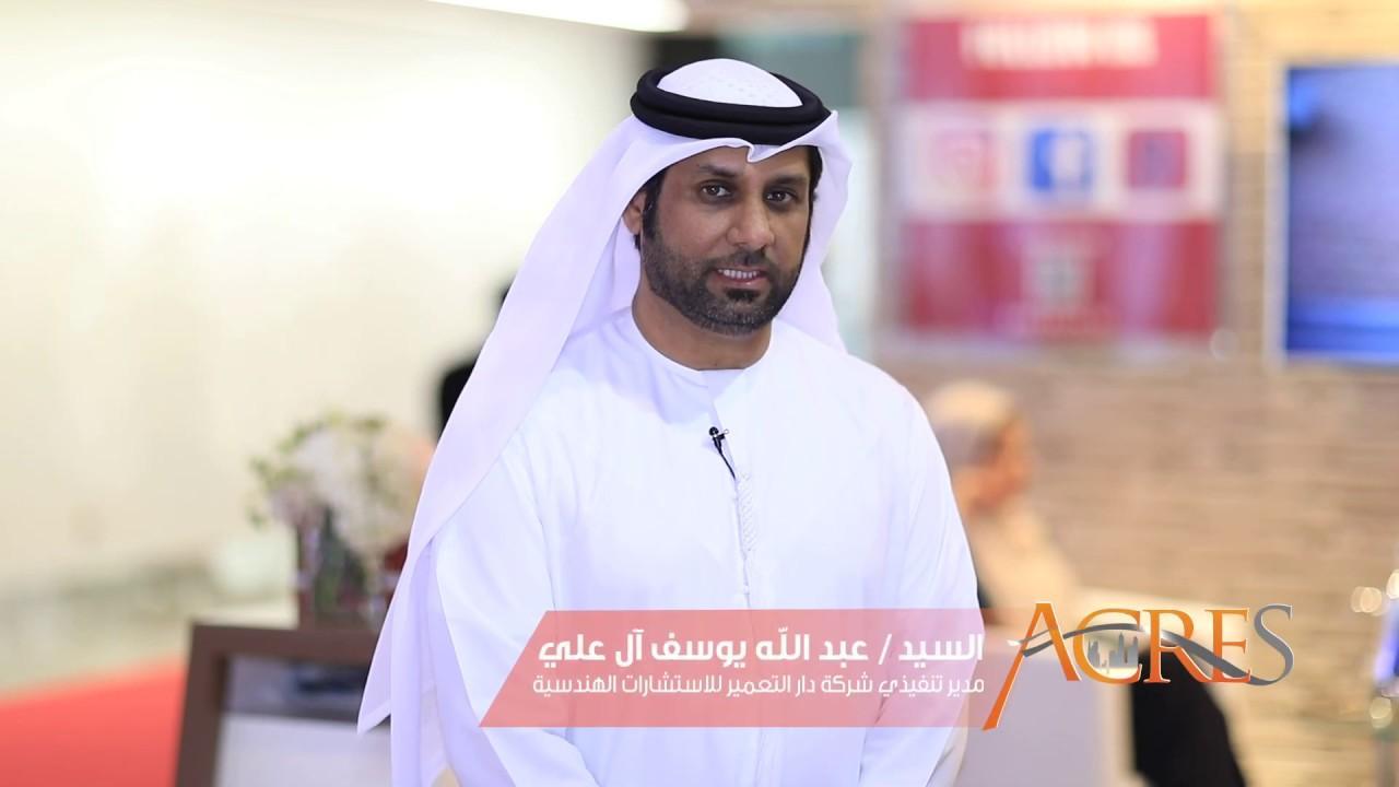 Dar Al Tameeer Engineering Consultancy Participation In ACRES 2019